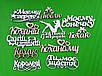 Новорічний подарунковий набір №65 для дітей. Подарунок на Миколая, Новий рік, Різдво, фото 6