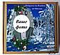 Новорічний подарунковий набір №65 для дітей. Подарунок на Миколая, Новий рік, Різдво, фото 7