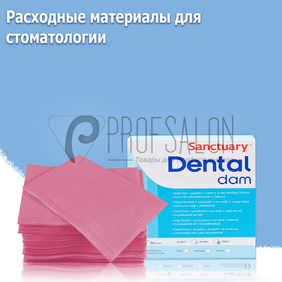 Расходные материалы для стоматологии
