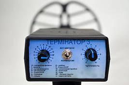 Металлоискатель Терминатор-3. Дискриминация, глубина поиска до 2-х метров! Металошукач, фото 2