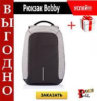 Рюкзак в стиле Bobby