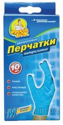 Перчатки нитриловые для уборки 10 шт./уп., размер М (средние). Фрекен Бок