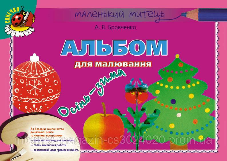 Альбом для малювання. Осінь-зима (середній вік). Бровченко А. В.