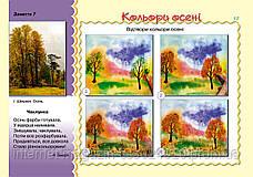 Альбом для малювання. Осінь-зима (середній вік). Бровченко А. В., фото 3