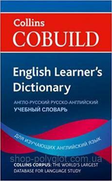 Collins Cobuild English Learner's Dictionary (Англо-русский и русско-английский)