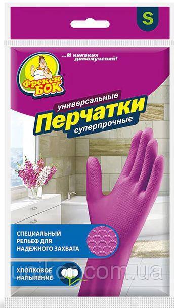 """Перчатки резиновые для уборки """"Суперпрочные"""", розовые, размер S (маленькие). Фрекен Бок"""
