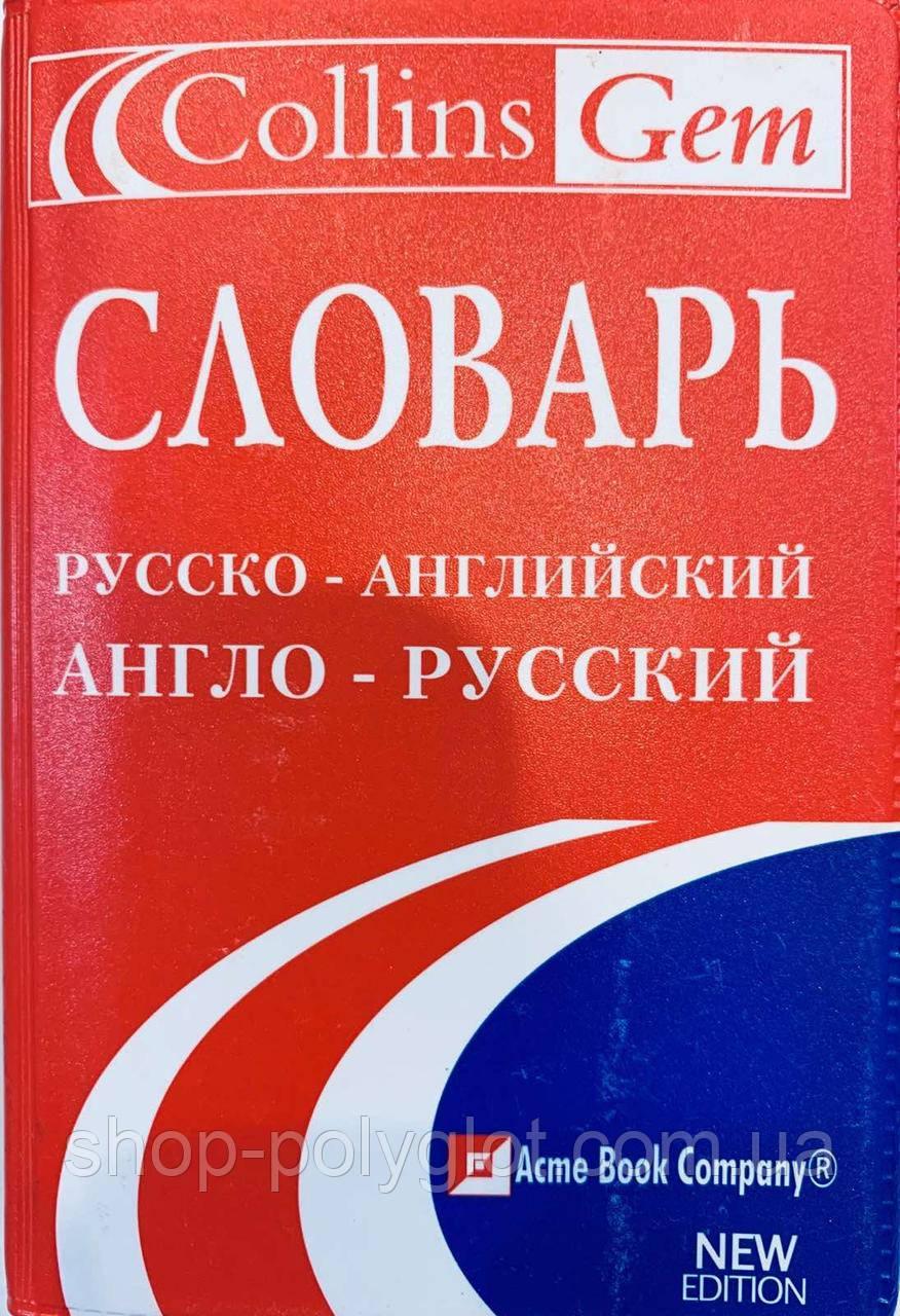 Словарь Collins Gem (русско-английский, англо-русский)