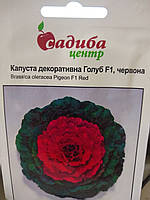 "Капуста декоративная Голуб F1 красная, Brassica oleracea семена 10семян, ""Satimex"", Германия"