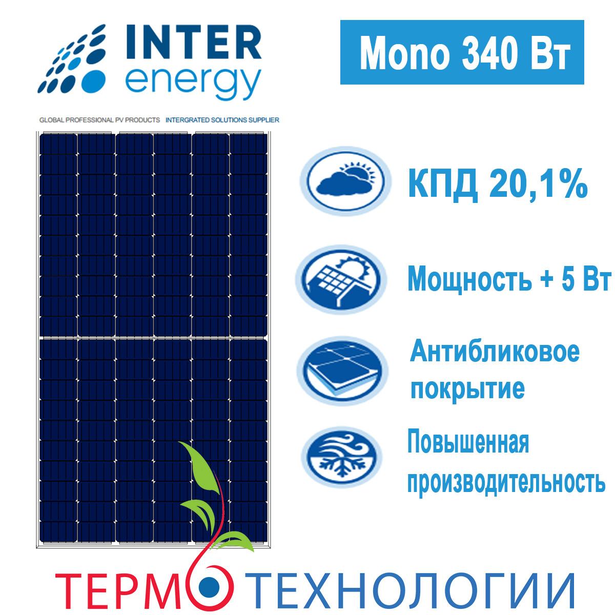 Солнечная батарея Interenergy 340 Вт, Mono