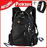 Вместительный городской рюкзак в стиле Swissgear + Фитнес браслет Mi BAND m3 в подарок! - Фото