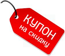Купон на скидку за видео-отзыв - 100 грн !!!