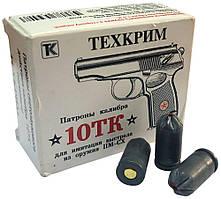 Патрон холостой ТЕХКРИМ 10ТК (пистолетный, 10х18 мм)
