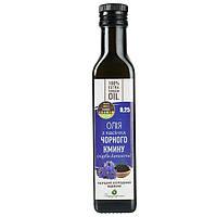 Масло черного тмина (лечебное) Холодный отжим, сертифицировано, 250 мл