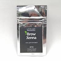 Графитовый концентрат BrowXenna №110 в саше