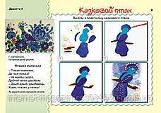Альбом для розвитку творчих здібностей малюка. Зима-весна (середній вік). Бровченко А. В., фото 2