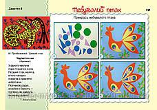 Альбом для розвитку творчих здібностей малюка. Зима-весна (середній вік). Бровченко А. В., фото 3