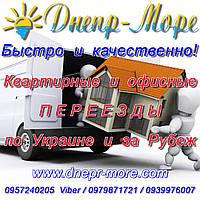 Квартирные и офисные переезды по Украине и за Рубеж