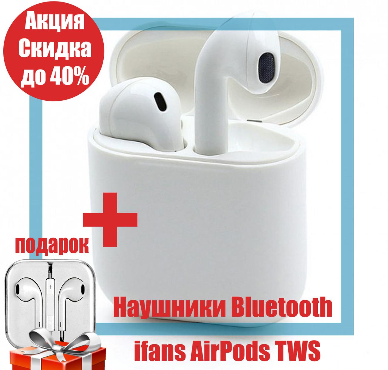 Наушники беспроводные Bluetooth ifans оригинал гарнитура с кейсом PowerBank 1000mah QualitiReplica AirPods