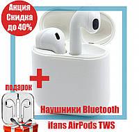 Наушники беспроводные Bluetooth ifans оригинал гарнитура с кейсом PowerBank 1000mah QualitiReplica