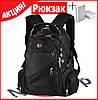 Вместительный городской рюкзак в стиле Swissgear + Power Bank 10400 mAh в подарок! - Фото