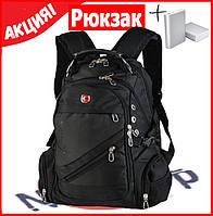Вместительный городской рюкзак в стиле Swissgear + Power Bank 10400 mAh в подарок!