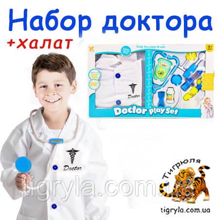 Игровой набор Доктора с халатом. Костюм врача.