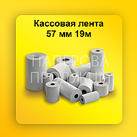 Кассовая лента термо 57 мм 19 метров Собственное Производство касова стрічка термо папір