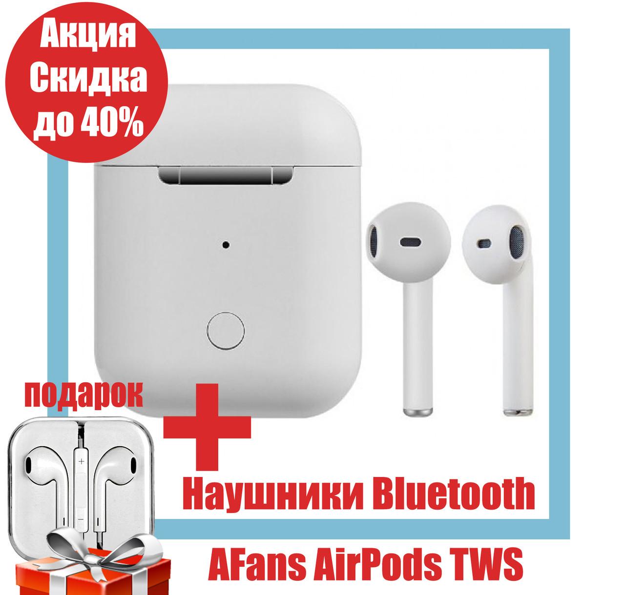 Наушники Afans беспроводные Bluetooth гарнитура с кейсом PowerBank 1000mah QualitiReplica
