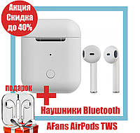 Наушники Afans беспроводные Bluetooth гарнитура с кейсом PowerBank 1000mah QualitiReplica AirPods