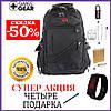 Рюкзак Swissgear городской 8810 Швейцарский + ЧЕТЫРЕ ПОДАРКА + USB + дождевик - Фото