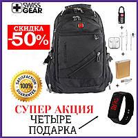 Рюкзак Swissgear городской 8810 Швейцарский + ЧЕТЫРЕ ПОДАРКА + USB + дождевик