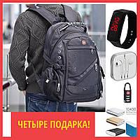 Рюкзак Swissgear городской 8810 Швейцарский + ЧЕТЫРЕ Подарка + USB + дождевик  в ПОДАРОК