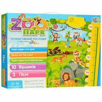 Детский интерактивный плакат Ростомер  ZOO парк M4001