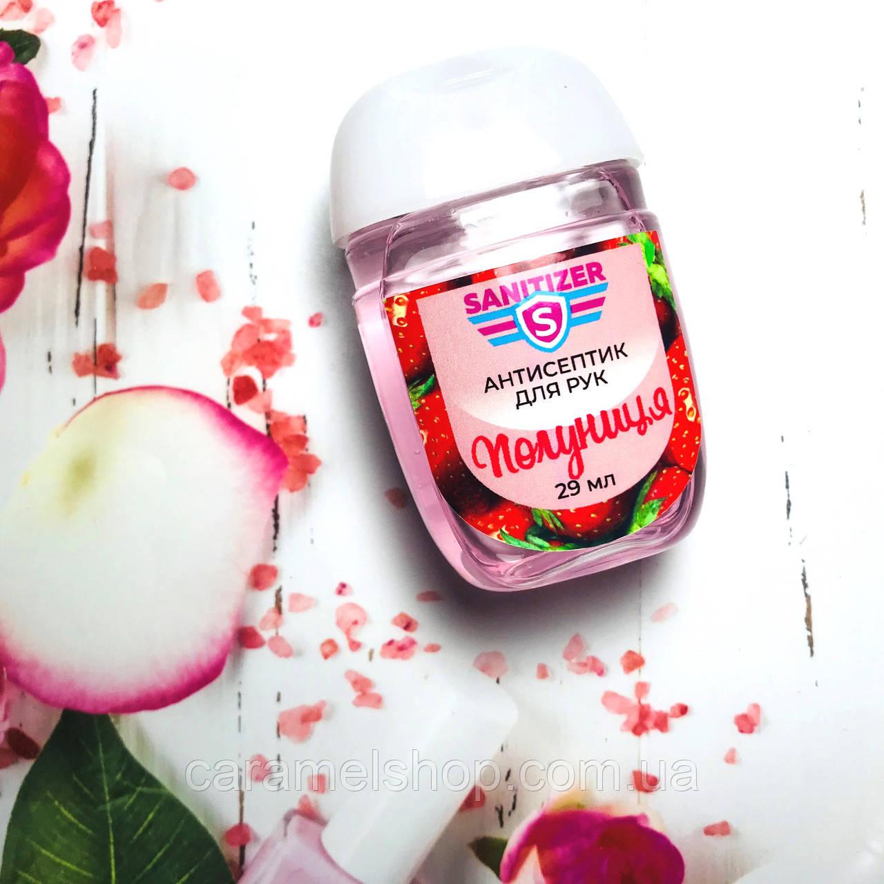 Антисептик для рук Sanitizer (Санитайзер) Клубника - Strawberry 29 ml