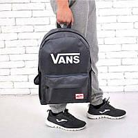 Рюкзак Vans of the Wall, Ванс. Серый. Молодежный городской, спортивный рюкзак, портфель