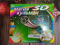 Магическая 3D доска для рисования / Магия Кульман