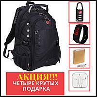 Рюкзак Swissgear 8810 Швейцарский 56 л  17 дюймов + ЧЕТЫРЕ подарка + дождевик + USB