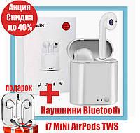 Наушники i7 MINI ОРИГИНАЛ беспроводные  Bluetooth с кейсом Power Bank QualitiReplica