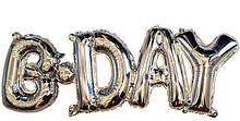 Фольгированные буквы серебряные B*DAY, 122х37 см 1619