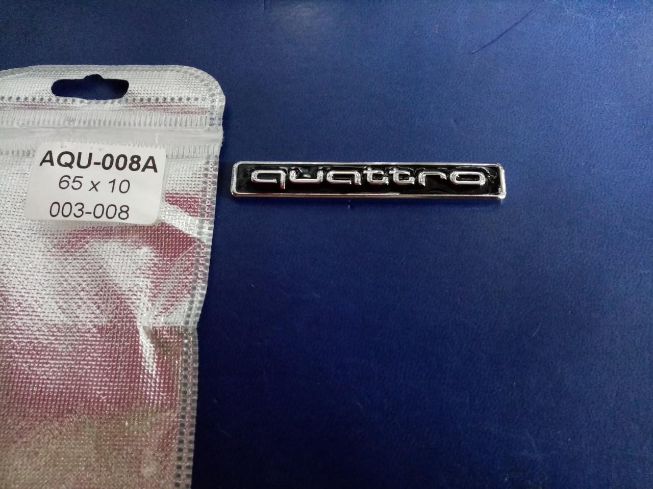 Надпись QUATTRO  65х10 мм  металл