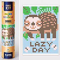 Картина по номерам стикерами в тубусе Ленивец, 33 × 48 см, 1200 стикеров, Умняшка
