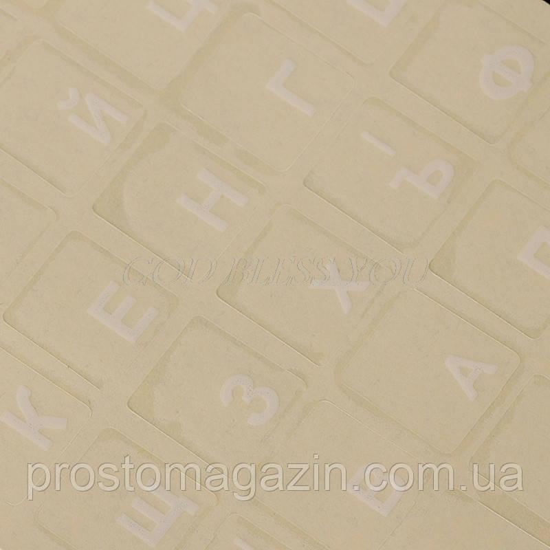 Наклейки на клавиатуру основа прозрачная символ Белый