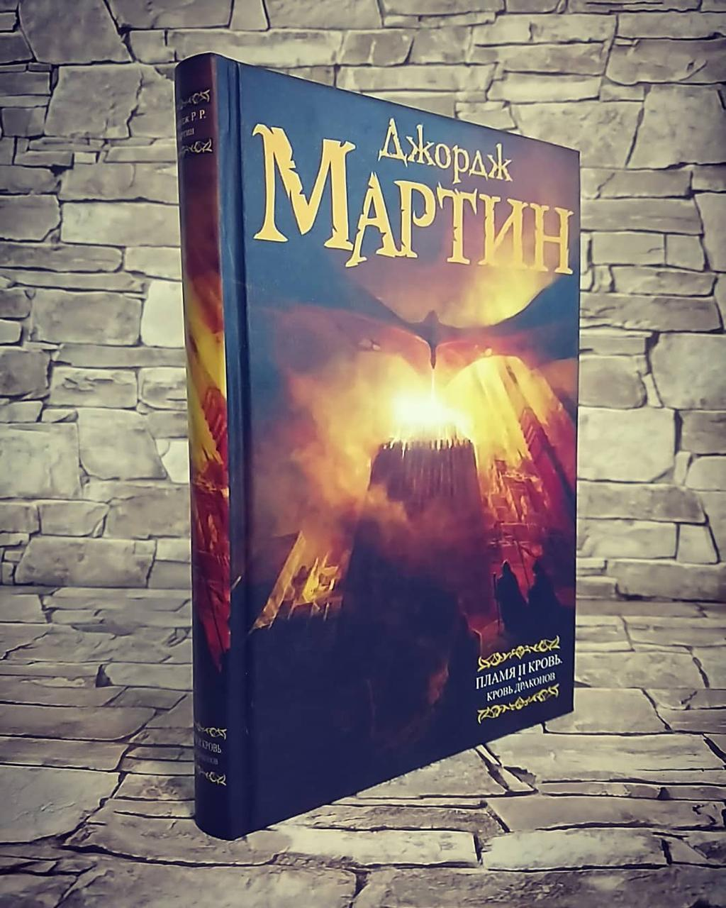 """Книга """"Пламя и Кровь. Кровь Драконов"""" Джорджа Р. Р. Мартина."""