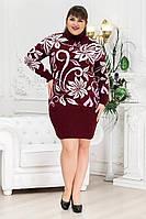 Вязаное платье Надежда 50-60 бордо