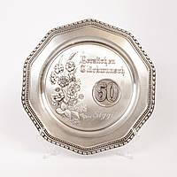 Настенная тарелка,  олово, Германия 50-ти летие