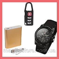 Набор из ТРЕХ подарков - Часы SwissArmy, кодовый замок SwissGear, павербанк Xioami