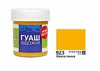 Краска гуашевая желтая темная 40 мл Rosa Studio, 323923