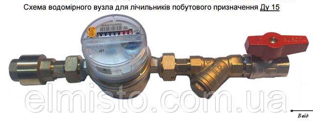 Монтажная схема для бытовых счетчиков холодной воды Ду 15 ― Ду 20