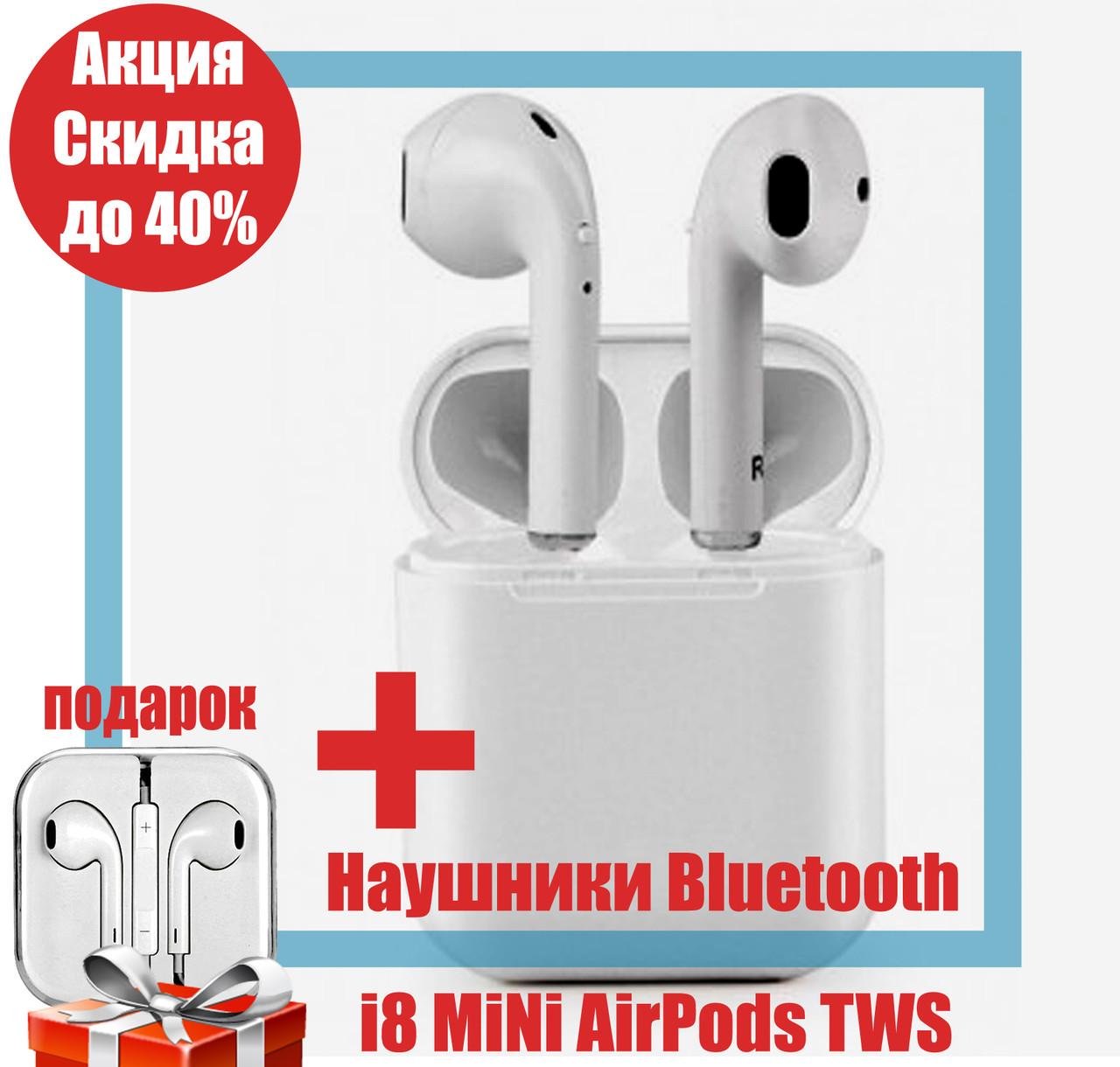 Наушники i8 MINI беспроводные Bluetooth оригинал гарнитура с кейсом PowerBank 1000mah QualitiReplica