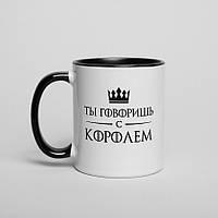 """Кружка GoT """"Ты говоришь с королем"""""""